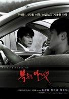 Boksuneun naui geot - South Korean Movie Poster (xs thumbnail)