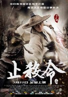 Zhi sha - Chinese Movie Poster (xs thumbnail)