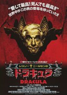 Dracula: Dead and Loving It - Japanese Movie Poster (xs thumbnail)