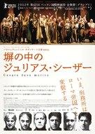 Cesare deve morire - Japanese Movie Poster (xs thumbnail)