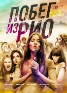 Going to Brazil - Russian Movie Poster (xs thumbnail)