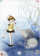 Clannad - Japanese Movie Poster (xs thumbnail)