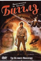 Biggles - Russian DVD movie cover (xs thumbnail)
