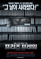 Freeze Frame - South Korean Movie Poster (xs thumbnail)