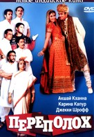 Hulchul - Russian DVD cover (xs thumbnail)