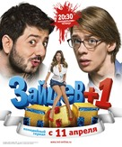 """Zaytsev+1"" - Russian Movie Poster (xs thumbnail)"