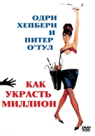 How to Steal a Million - Russian DVD movie cover (xs thumbnail)