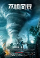 Into the Storm - Chinese Movie Poster (xs thumbnail)