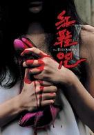 The Red Shoes - Hong Kong Movie Poster (xs thumbnail)