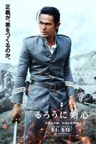 Rurôni Kenshin: Kyôto taika-hen - Japanese Movie Poster (xs thumbnail)