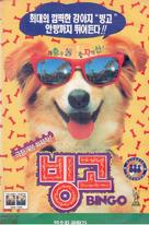 Bingo - South Korean Movie Cover (xs thumbnail)