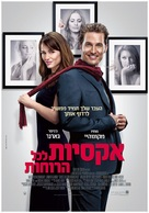 Ghosts of Girlfriends Past - Israeli Movie Poster (xs thumbnail)