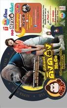 Mi-seu-teo Go - Thai Movie Poster (xs thumbnail)