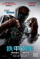 Real Steel - Chinese Movie Poster (xs thumbnail)