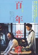 Zui hao de shi guang - Japanese Movie Poster (xs thumbnail)