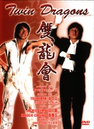 Seong lung wui - Hong Kong DVD cover (xs thumbnail)