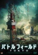 Monster - Japanese DVD cover (xs thumbnail)