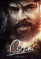 Mamangam - Indian Movie Poster (xs thumbnail)