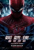 The Amazing Spider-Man - Hong Kong Movie Poster (xs thumbnail)