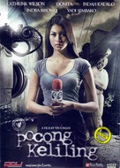 Pocong keliling - Indonesian DVD cover (xs thumbnail)