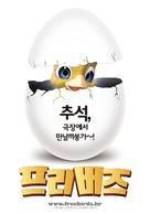Plumíferos - Aventuras voladoras - South Korean Movie Poster (xs thumbnail)