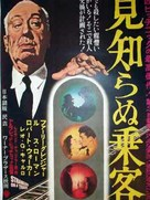 Strangers on a Train - Japanese Movie Poster (xs thumbnail)