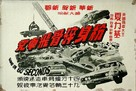 Gone in 60 Seconds - Chinese Movie Poster (xs thumbnail)
