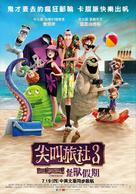 Hotel Transylvania 3: Summer Vacation - Taiwanese Movie Poster (xs thumbnail)