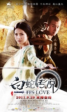 The Sorcerer and the White Snake - Chinese Movie Poster (xs thumbnail)