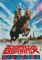 How the West Was Won - Japanese Movie Poster (xs thumbnail)