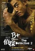 B+ jing taam - Malaysian Movie Poster (xs thumbnail)