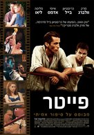 The Fighter - Israeli Movie Poster (xs thumbnail)