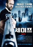 Safe - South Korean Movie Poster (xs thumbnail)