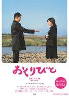 Okuribito - Japanese Movie Cover (xs thumbnail)