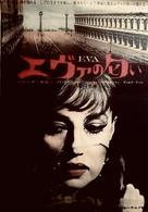 Eva - Japanese Movie Poster (xs thumbnail)