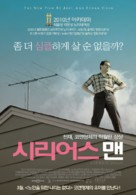 A Serious Man - South Korean Movie Poster (xs thumbnail)