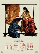Ugetsu monogatari - Japanese Movie Cover (xs thumbnail)