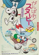 Race for Your Life, Charlie Brown - Japanese Movie Poster (xs thumbnail)