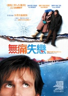 Eternal Sunshine Of The Spotless Mind - Chinese Movie Poster (xs thumbnail)