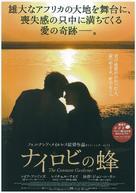 The Constant Gardener - Japanese Movie Poster (xs thumbnail)