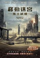 Maze Runner: The Scorch Trials - Hong Kong Movie Poster (xs thumbnail)