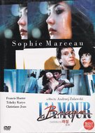 L'amour braque - South Korean DVD cover (xs thumbnail)