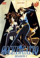 """Cat's Eye"" - Italian DVD movie cover (xs thumbnail)"