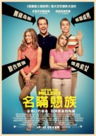 We're the Millers - Hong Kong Movie Poster (xs thumbnail)