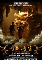The Dragon Pearl - Chinese Movie Poster (xs thumbnail)