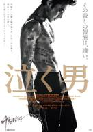 U-neun nam-ja - Japanese Movie Poster (xs thumbnail)
