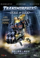 Transmorphers: Fall of Man - Chinese Movie Cover (xs thumbnail)