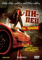 Kick-Ass - Russian Movie Cover (xs thumbnail)