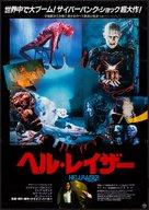 Hellraiser - Japanese Movie Poster (xs thumbnail)