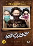 Yukhyeolpo kangdodan - South Korean Movie Cover (xs thumbnail)